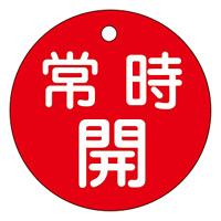 バルブ開閉札 50mm丸 両面印刷 表記:赤常時開 (151031)