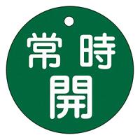バルブ開閉札 50mm丸 両面印刷 表記:緑常時開 (151032)