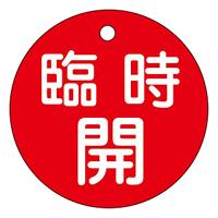 バルブ開閉札 50mm丸 両面印刷 表記:赤臨時開 (151051)