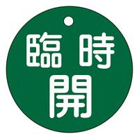 バルブ開閉札 50mm丸 両面印刷 表記:緑臨時開 (151052)