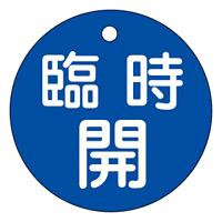バルブ開閉札 50mm丸 両面印刷 表記:青臨時開 (151053)