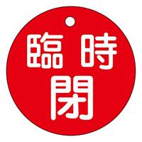 バルブ開閉札 50mm丸 両面印刷 表記:赤臨時閉 (151061)