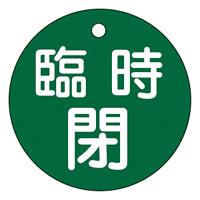バルブ開閉札 50mm丸 両面印刷 表記:緑臨時閉 (151062)