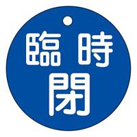 バルブ開閉札 50mm丸 両面印刷 表記:青臨時閉 (151063)