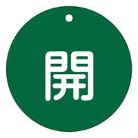 バルブ開閉札 80mm丸 両面印刷 表記:緑開 (152012)