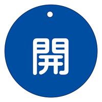 バルブ開閉札 80mm丸 両面印刷 表記:青開 (152013)