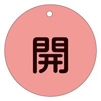 バルブ開閉札 (蛍光タイプ) 80mm丸 両面印刷 表記:蛍光赤・開 (152014)
