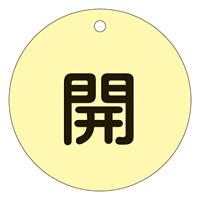 バルブ開閉札 (蛍光タイプ) 80mm丸 両面印刷 表記:蛍光黄・開 (152015)