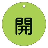 バルブ開閉札 (蛍光タイプ) 80mm丸 両面印刷 表記:蛍光緑・開 (152016)