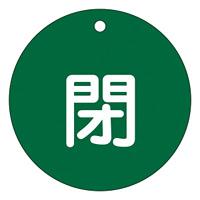 バルブ開閉札 80mm丸 両面印刷 表記:緑閉 (152022)