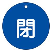 バルブ開閉札 80mm丸 両面印刷 表記:青閉 (152023)