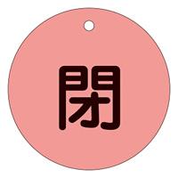 バルブ開閉札 (蛍光タイプ) 80mm丸 両面印刷 表記:蛍光赤・閉 (152024)
