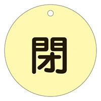 バルブ開閉札 (蛍光タイプ) 80mm丸 両面印刷 表記:蛍光黄・閉 (152025)