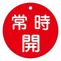 バルブ開閉札 80mm丸 両面印刷 表記:赤常時開 (152031)