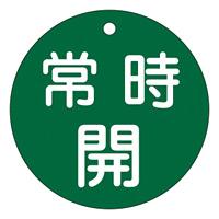 バルブ開閉札 80mm丸 両面印刷 表記:緑常時開 (152032)