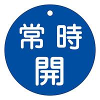 バルブ開閉札 80mm丸 両面印刷 表記:青常時開 (152033)