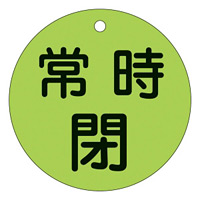 バルブ開閉札 (蛍光タイプ) 80mm丸 両面印刷 表記:蛍光緑・常時閉 (152046)