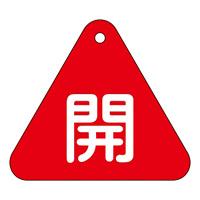 バルブ開閉札 60mm三角 両面印刷 表記:赤開 (153011)