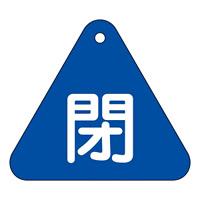 バルブ開閉札 60mm三角 両面印刷 表記:青閉 (153023)