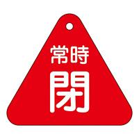 バルブ開閉札 60mm三角 両面印刷 表記:赤常時閉 (153041)