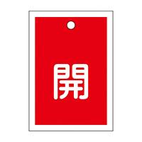 バルブ開閉札 55×40 10枚1組 両面印刷 表記:赤開 (155011)