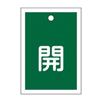 バルブ開閉札 55×40 10枚1組 両面印刷 表記:緑開 (155012)
