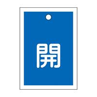 バルブ開閉札 55×40 10枚1組 両面印刷 表記:青開 (155013)