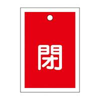 バルブ開閉札 55×40 10枚1組 両面印刷 表記:赤閉 (155021)