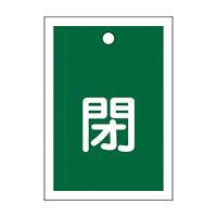 バルブ開閉札 55×40 10枚1組 両面印刷 表記:緑閉 (155022)