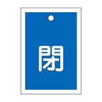 バルブ開閉札 55×40 10枚1組 両面印刷 表記:青閉 (155023)