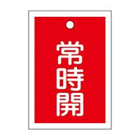 バルブ開閉札 55×40 10枚1組 両面印刷 表記:赤常時開 (155031)