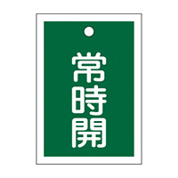 バルブ開閉札 55×40 10枚1組 両面印刷 表記:緑常時開 (155032)