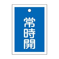 バルブ開閉札 55×40 10枚1組 両面印刷 表記:青常時開 (155033)