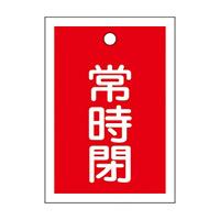 バルブ開閉札 55×40 10枚1組 両面印刷 表記:赤常時閉 (155041)