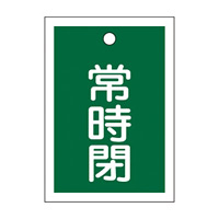 バルブ開閉札 55×40 10枚1組 両面印刷 表記:緑常時閉 (155042)