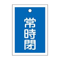 バルブ開閉札 55×40 10枚1組 両面印刷 表記:青常時閉 (155043)