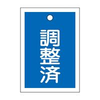 バルブ開閉札 55×40 10枚1組 両面印刷 表記:青調整済 (155122)