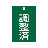 バルブ開閉札 55×40 10枚1組 両面印刷 表記:緑調整済 (155123)