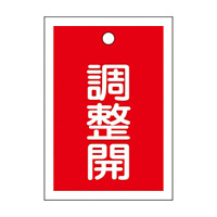 バルブ開閉札 55×40 10枚1組 両面印刷 表記:赤調整開 (155124)