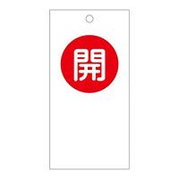 バルブ開閉札 120×60 両面印刷 表記:開 (156050)