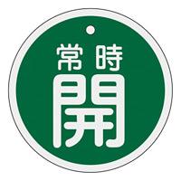 アルミバルブ開閉札 50mm丸 両面印刷 表記:緑常時開 (157032)