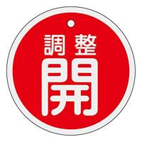 アルミバルブ開閉札 50mm丸 両面印刷 表記:赤調整開 (157071)