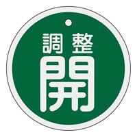 アルミバルブ開閉札 50mm丸 両面印刷 表記:緑調整開 (157072)