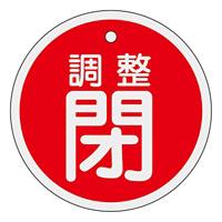 アルミバルブ開閉札 50mm丸 両面印刷 表記:赤調整閉 (157081)