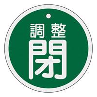 アルミバルブ開閉札 50mm丸 両面印刷 表記:緑調整閉 (157082)