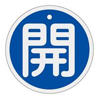 アルミバルブ開閉札 80mm丸 両面印刷 表記:青開 (158013)