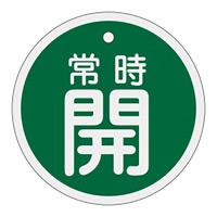 アルミバルブ開閉札 80mm丸 両面印刷 表記:緑常時開 (158032)