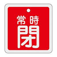 アルミバルブ開閉札 50mm角 両面印刷 表記:赤常時閉 (159041)