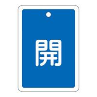 アルミバルブ開閉札 80×68 両面印刷 表記:青開 (161013)
