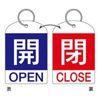 バルブ開閉札 60×40 2枚1組 両面印刷 表記:青開/赤閉 (162031)